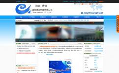 深圳市伊能国际货运代理有限公司