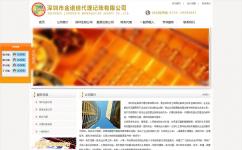 深圳市金诺信代理记账有限公司