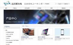 深圳市达沃斯光电有限公司(触摸&显示屏产品)