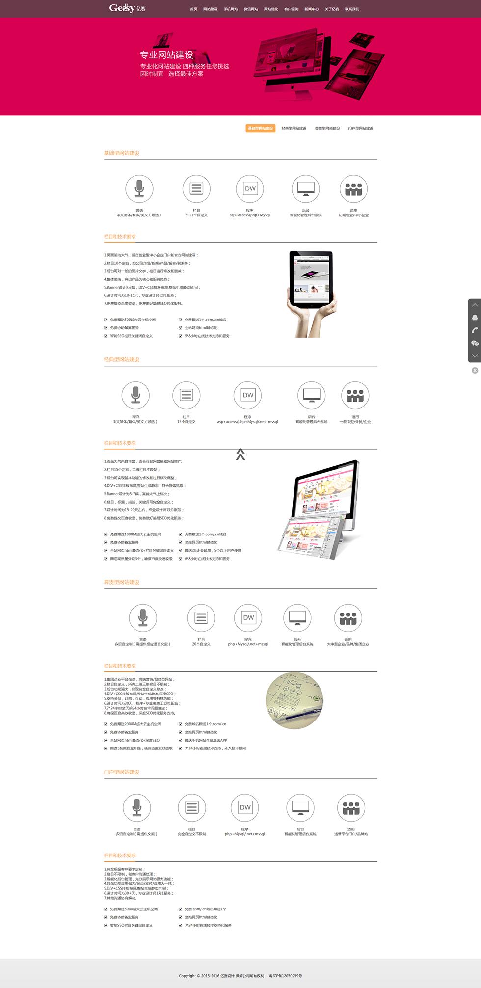 深圳亿赛广告设计有限公司网站建设.png