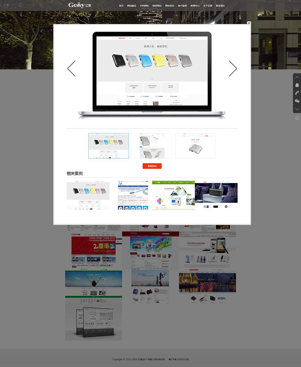 深圳亿赛广告设计有限公司客户案例.png