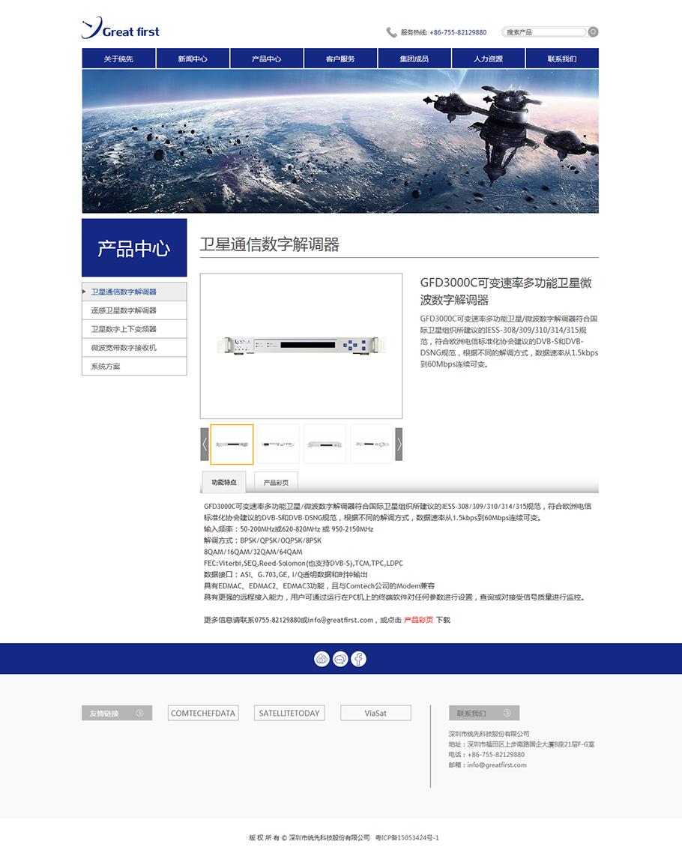统先科技-4.png