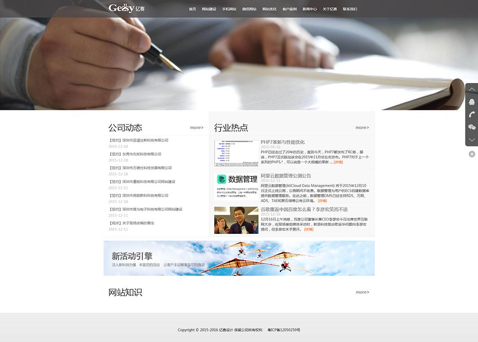 深圳亿赛广告设计有限公司文章栏目.png
