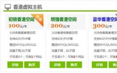 购买香港免备案虚拟主机优惠返利活动