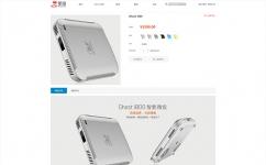 深圳市某某电子技术有限公司(便携投影仪)