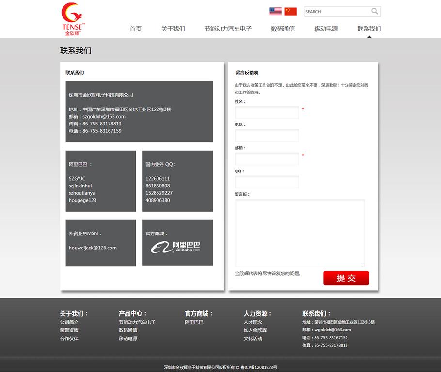 联系我们-金欣辉电子科技有限公司.png