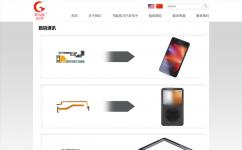 深圳市金欣辉电子科技有限公司(研发科技)