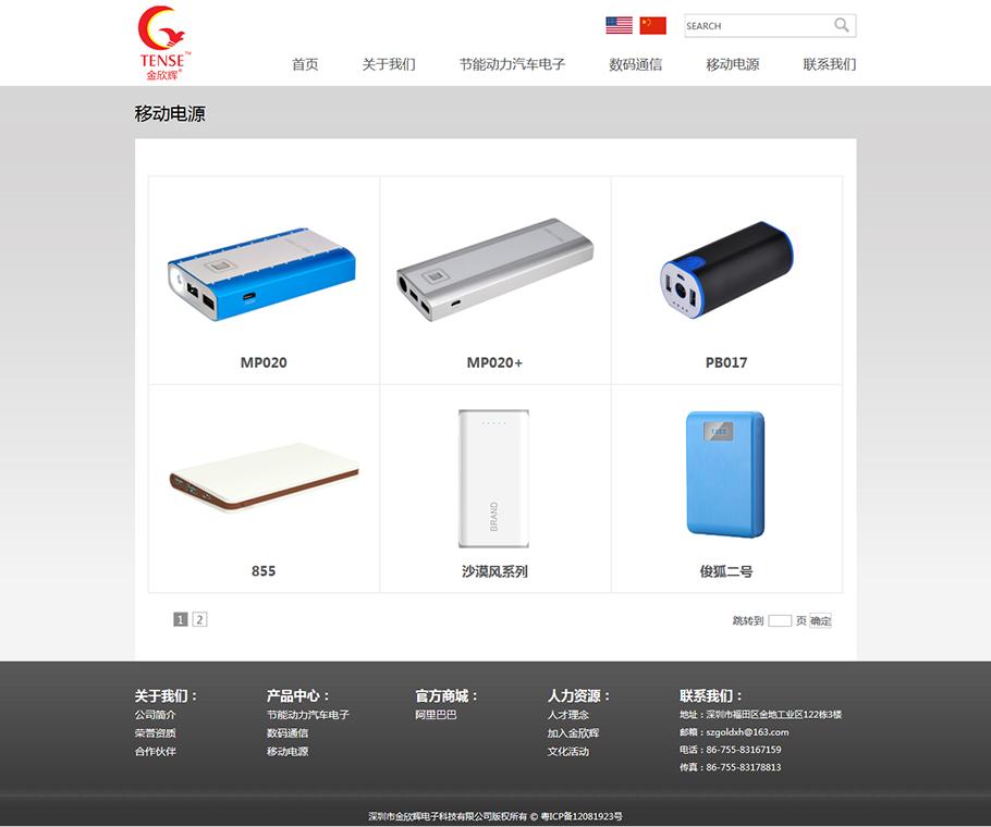 金欣辉电子科技有限公司-移动电源-产品列表.png