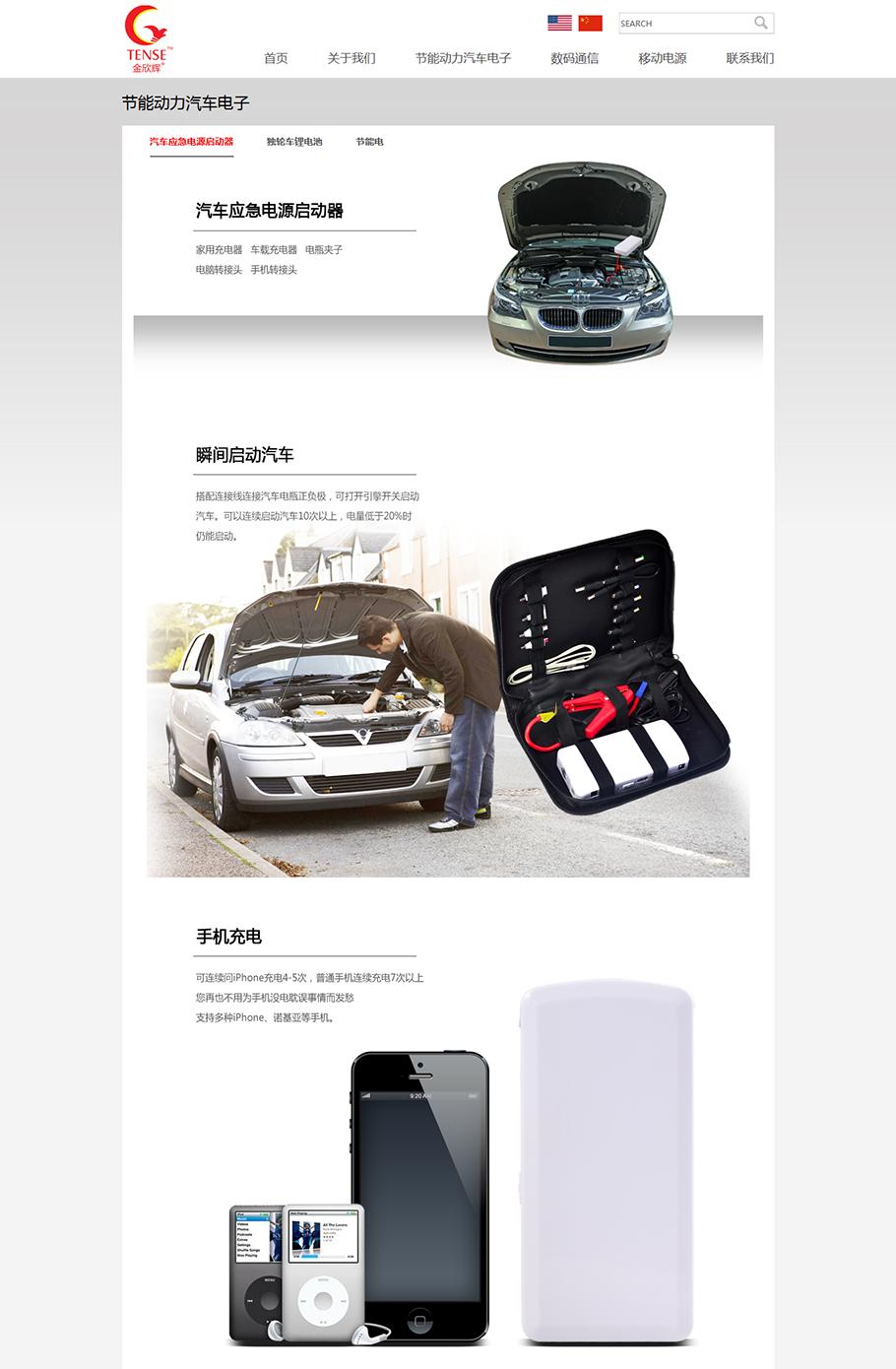节能动力汽车电子1.png