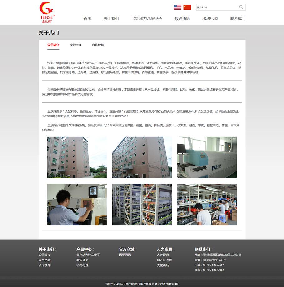 关于金欣辉电子科技有限公司.png