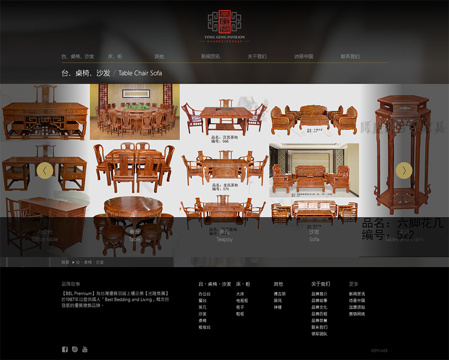 同庚阁古典家具-产品列表页1.png