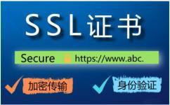 浅谈SSL证书作用及应用