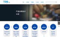 深圳市科索技术服务有限公司(合规设计,检测认证)
